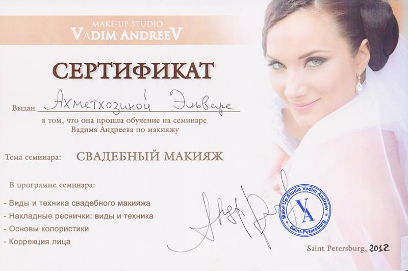 Информация обо мне Визажист стилист в СПб свадебный визажист свадебный визажист спб