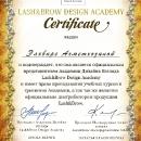 представитель lash&brow в спб