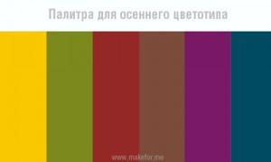Палитра оттенков для цветотипа осень